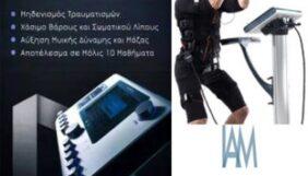 Προσφορά Deal από το Bodydeals - Προπόνηση με το σύστημα εξάσκησης Miha Bodytec - Αγ. Ανάργυροι - 60€ από 120€ (Έκπτωση 50%) για 4 Προπονήσεις με το απόλυτο σύστημα εξάσκησης Miha Bodytec που βελτιώνει την φυσική κατάσταση και την ομορφιά, ενισχύει την μυϊκή δύναμη, μετριάζει τις σωματικές ενοχλήσεις και βελτιώνει την ψυχική διάθεση, από το κέντρο ευεξίας «IAM WELLNESS» στους Αγίους Αναργύρους πολύ κοντά στον προαστιακό σταθμό στη στάση ''Πύργος Βασιλίσσης''!!! Είκοσι λεπτά εξάσκησης αρκούν για να νιώσετε τα αποτελέσματα! - DealFinder.gr