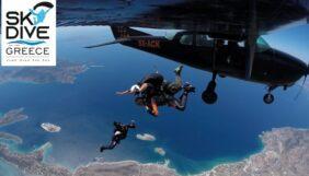 Προσφορά Deal από το Dealsafari - Skydive Greece | Μέγαρα - DealFinder.gr