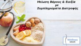 Προσφορά Deal από το Thessaloniki mou - Wellnex | Ελλάδα - DealFinder.gr