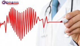 Προσφορά Deal από το Dealsafari - Καρδιολογικό Κέντρο Καρδιοανάλυση   Νέα Σμύρνη - DealFinder.gr