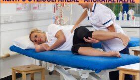 """Προσφορά Deal από το Dealsafari - Κέντρο Φυσικοθεραπείας """"Λίλια Γκατζόλη""""   Μελίσσια - DealFinder.gr"""