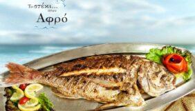 Προσφορά Deal από το Thessaloniki mou - Το Στέκι στον Αφρό | Ν. Πλαστήρα (Χαριλάου) - DealFinder.gr